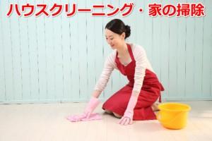 ハウスクリーニング・家の掃除