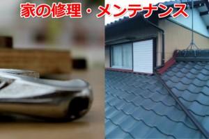 家の修理・メンテナンス