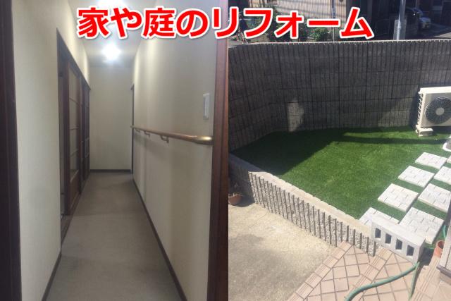 家や庭のリフォーム