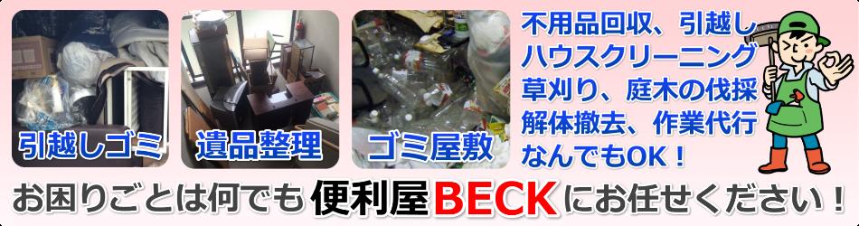 不用品回収・遺品整理・引越し手伝いなど便利屋BECKにお任せください!